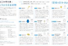 【イベント】九州ちくごものづくり文化祭 year zero / ワークショップ・レクチャー募集開始!