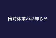 【お知らせ】台風10号に伴う臨時休業について