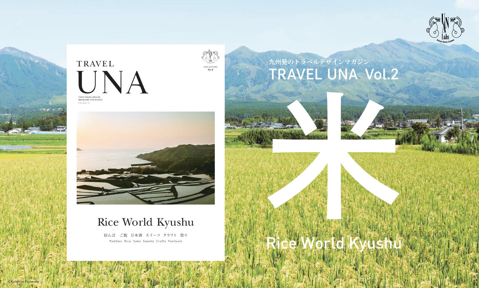 "TRAVEL UNA No.2 ""Rice World Kyushu"" 2020 秋"