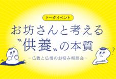 """【お知らせ】トークイベント「お坊さんと考える""""供養""""の本質- 仏教と仏壇のお悩み相談会 」"""