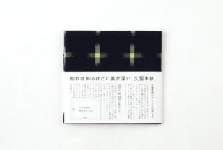 久留米絣のためのハンカチ 経緯絣 十字架