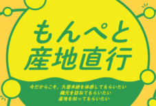 【お知らせ】もんぺと産地直行 2020