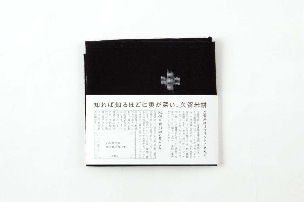 久留米絣のためのハンカチ 経絣 十字模様