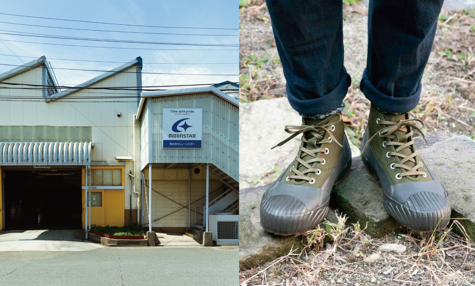 ムーンスター(久留米) / 福岡県久留米市を拠点とするファクトリーブランド。