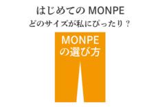 【MONPE】 基本のサイズの選び方