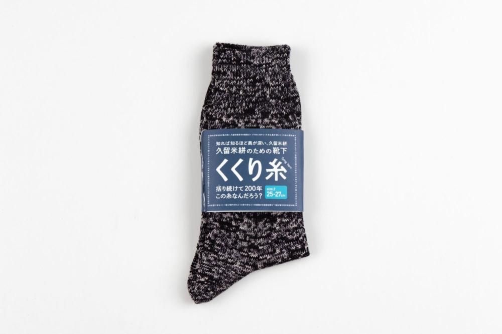 久留米絣のための靴下 くくり糸 size2(25-27cm)