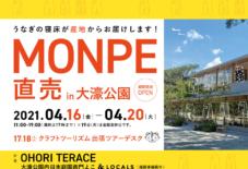 産地直送! MONPEの直売 in 大濠公園