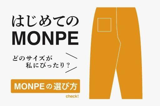 MONPE 基本サイズの選び方