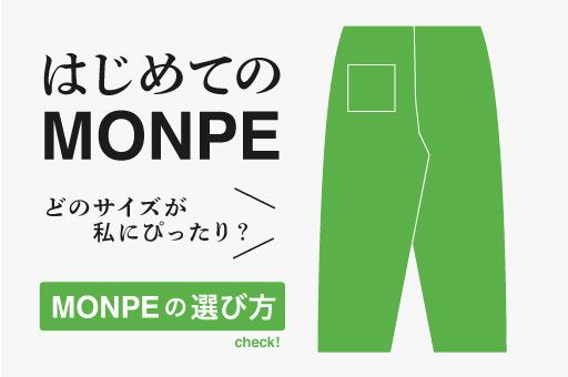 MONPE 基本のサイズの選び方