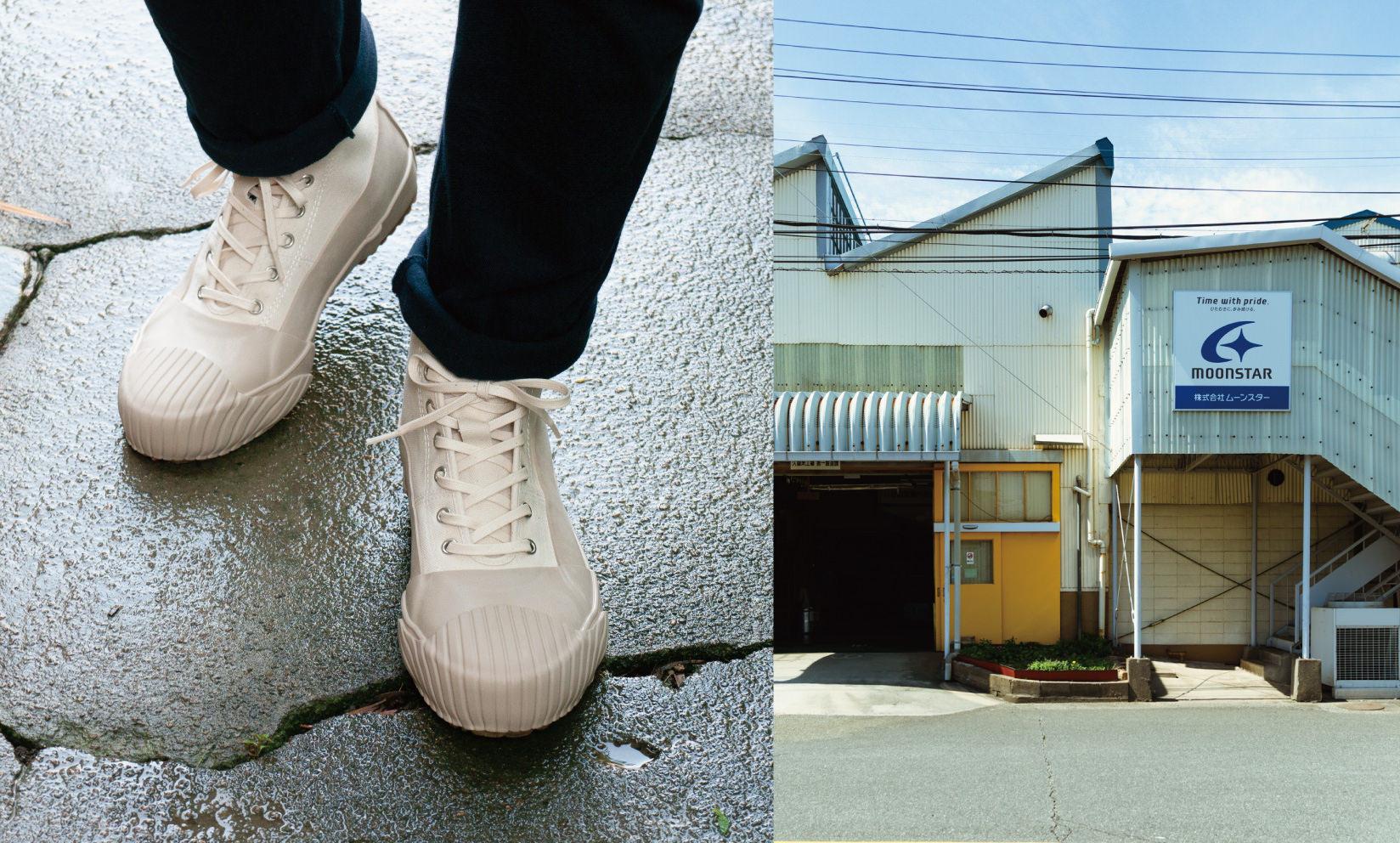 ムーンスター / ゴム加工技術を有した国産ゴム靴メーカー (福岡県久留米市)