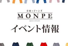 【MONPEイベント情報】 10月 11月 / 2021
