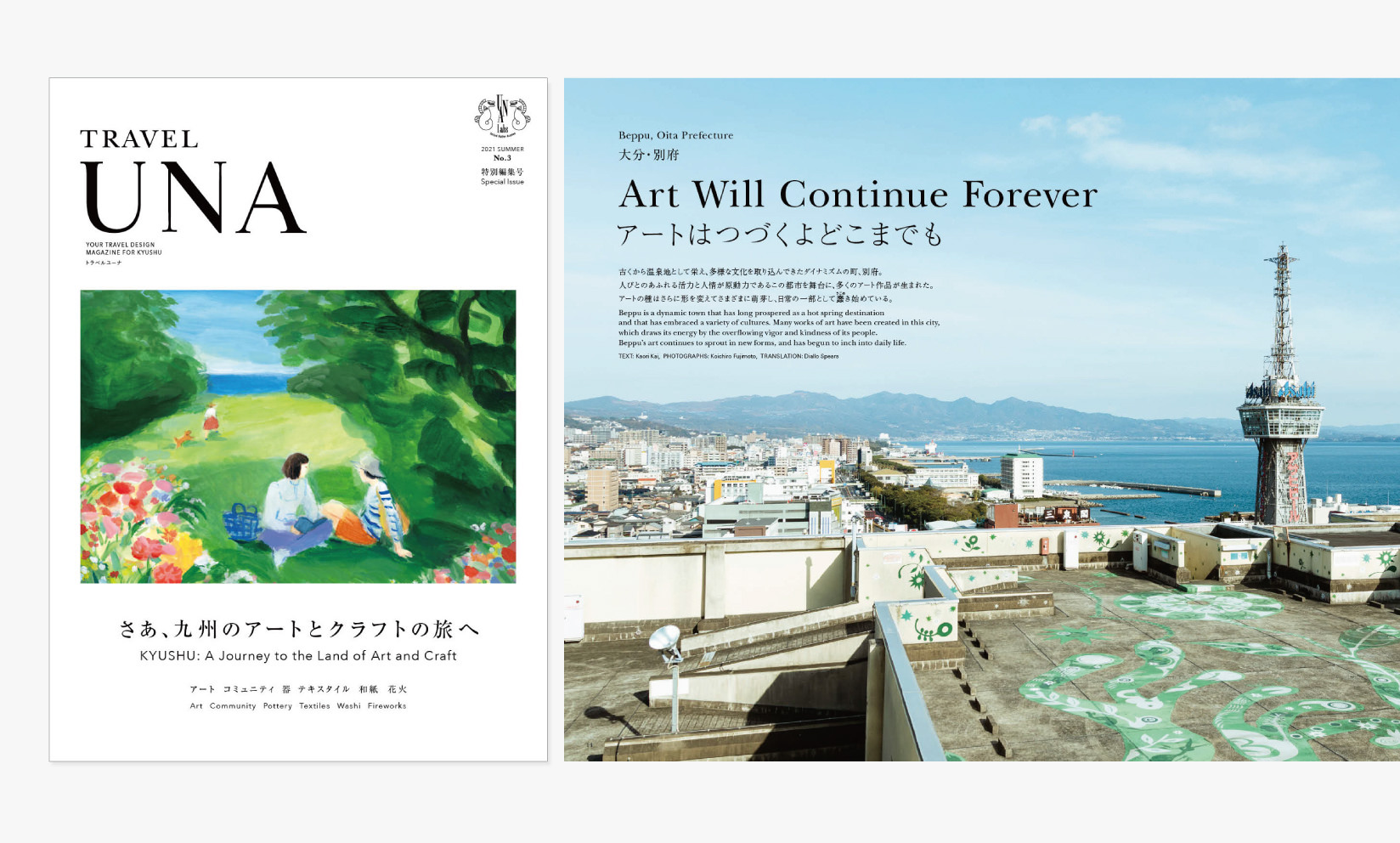 TRAVEL UNA 特別編集号 「さあ、九州のアートとクラフトの旅へ」 5/24 販売開始