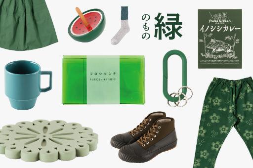緑のものを集めました!
