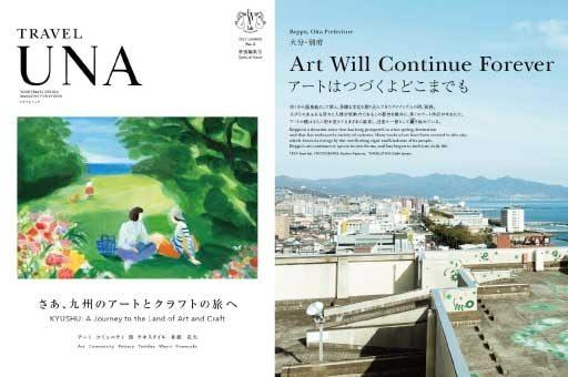『さあ、九州のアートとクラフトの旅へ』 / TRAVEL UNA 特別編集号