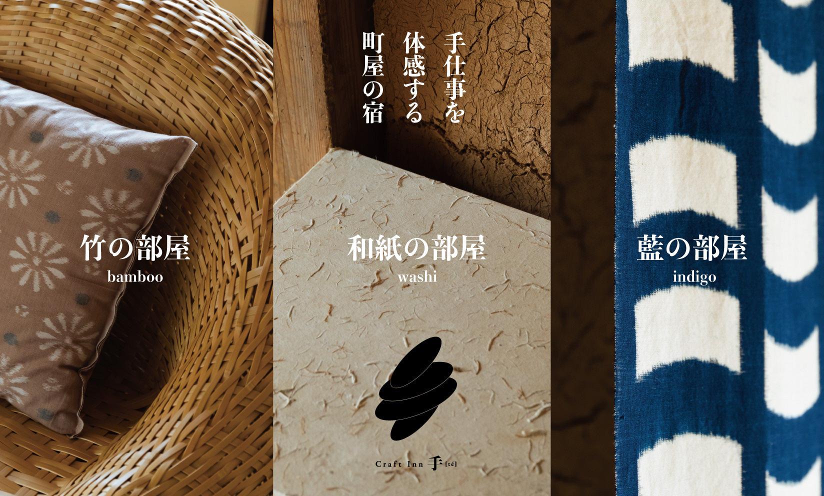 【10/8オープン】 手仕事を体感する町屋の宿 / Craft Inn 手【té】