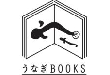 【うなぎBOOKS】 はじめました。